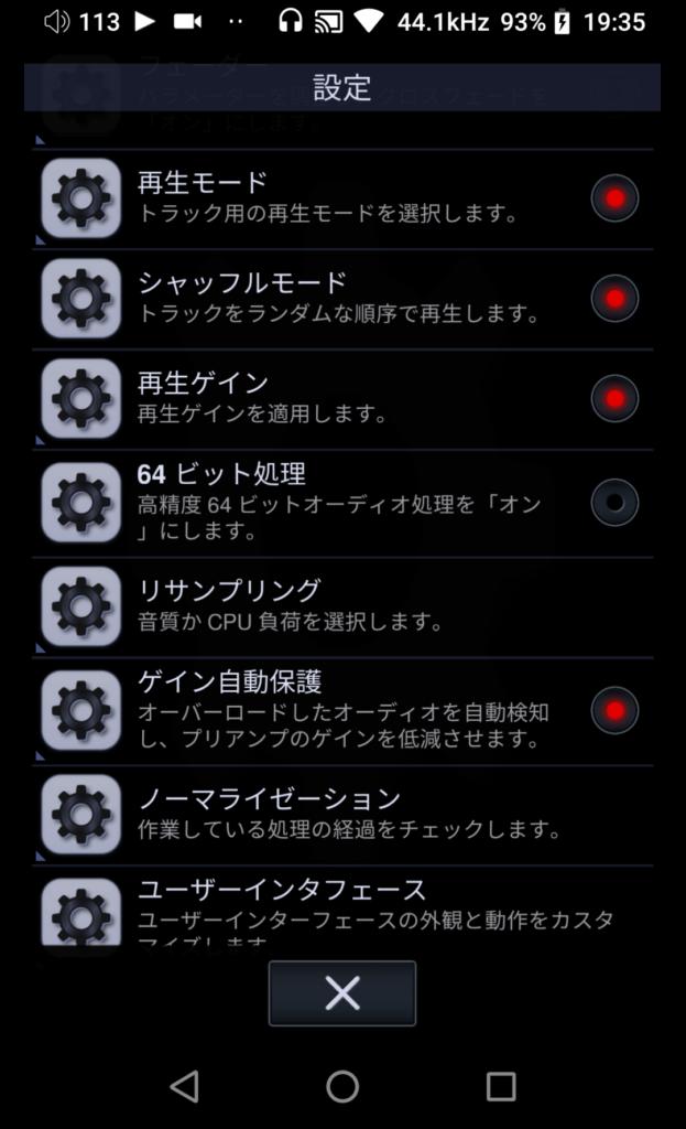 設定メニュー画面2