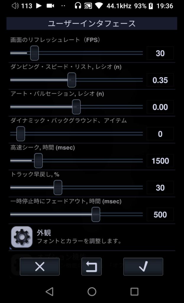 ユーザーインタフェースのメニュー画面
