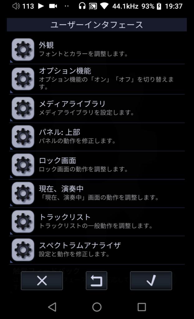 ユーザーインタフェースのメニュー画面2
