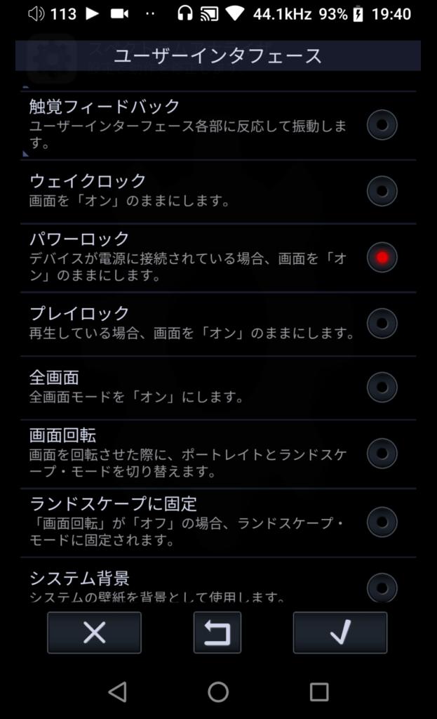 ユーザーインタフェースのメニュー画面3