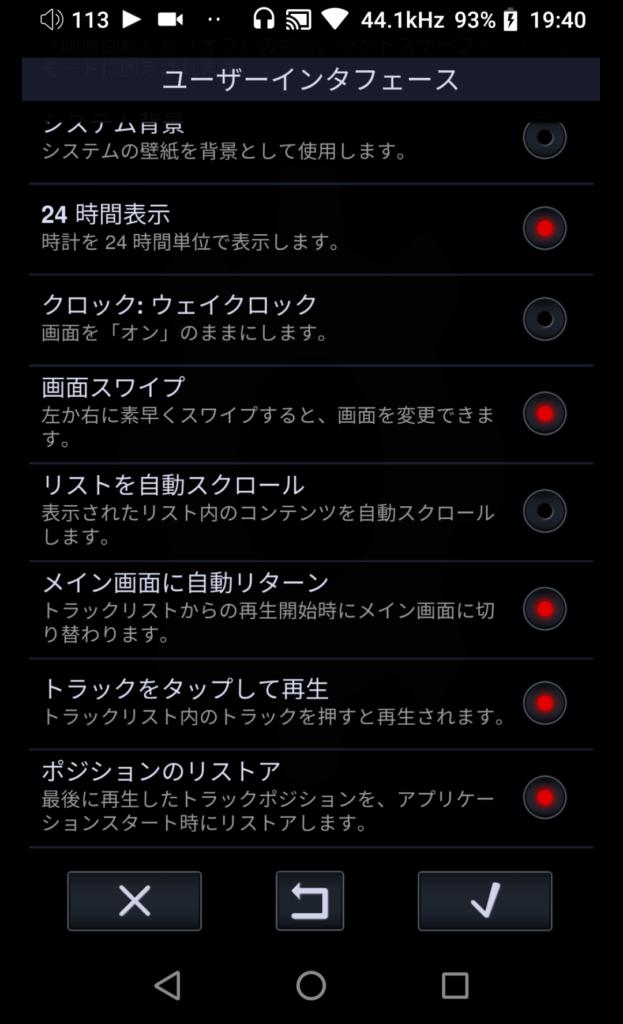 ユーザーインタフェースのメニュー画面4