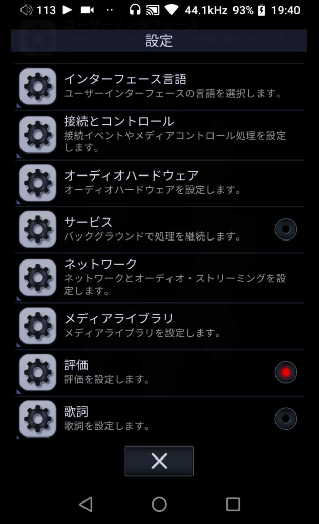 設定メニュー画面3